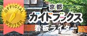 kyoto_180_75