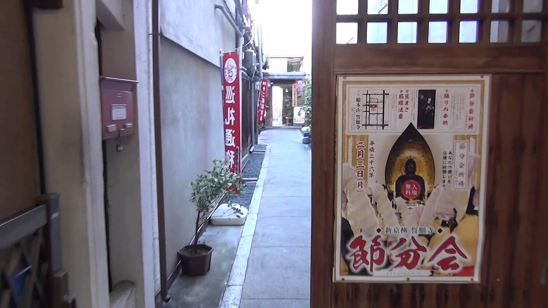 新京極商店街の神社仏閣を全部まわろう編05 西光寺 寅薬師