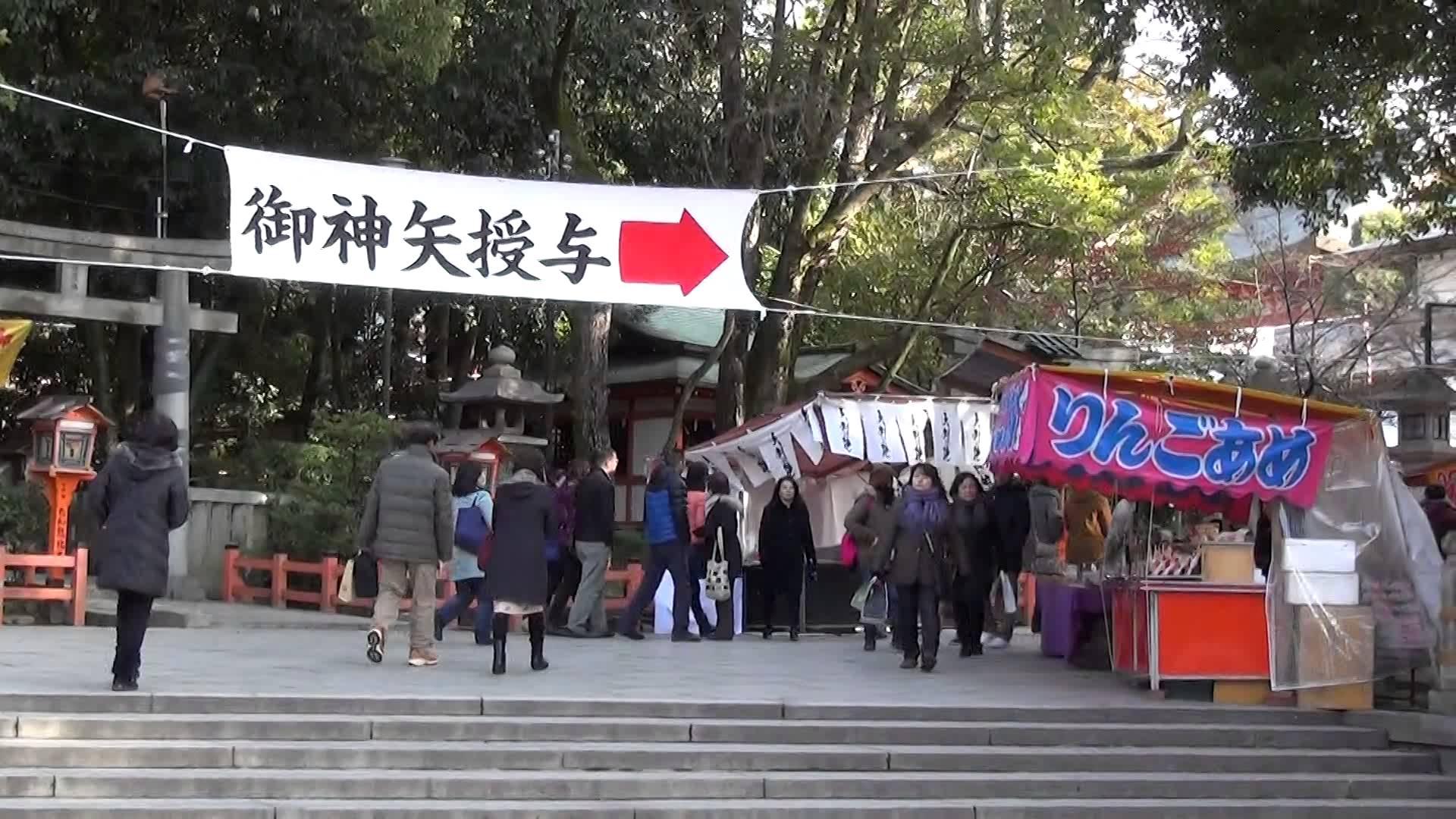八坂神社「祇園のえべっさん」編2 三社詣でまとめて神頼み
