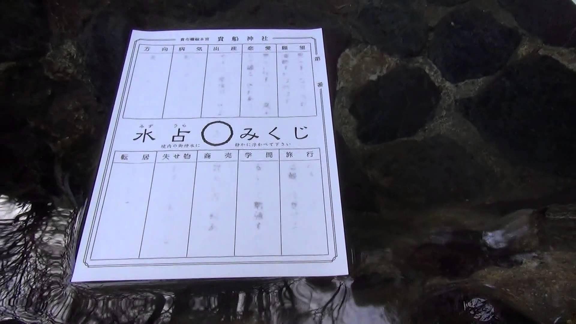 貴船神社編3 あら不思議っ! ご神水に浮かべると運勢が出てくる「水占みくじ」