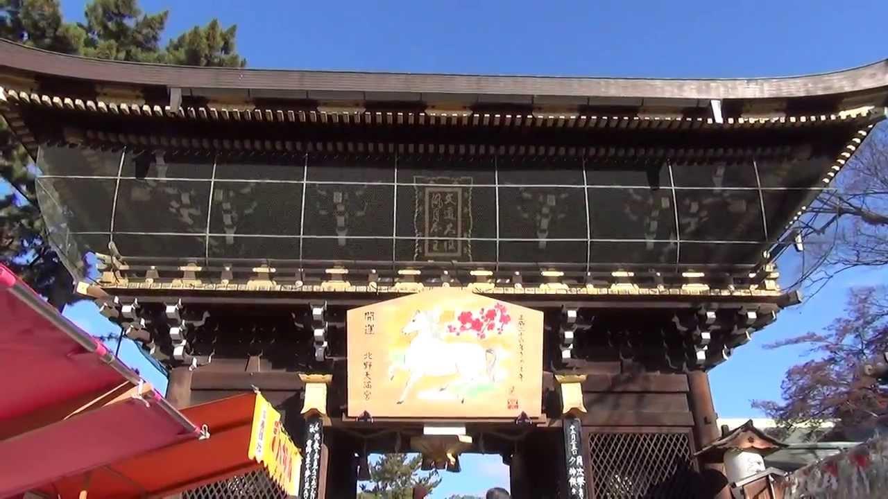 北野天満宮 終い天神編4 すでに2014年新年モードの桜門